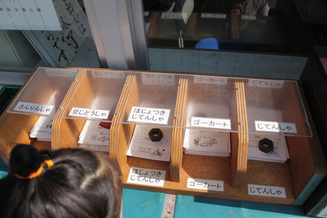 新宿交通公園のレンタル自転車申込所
