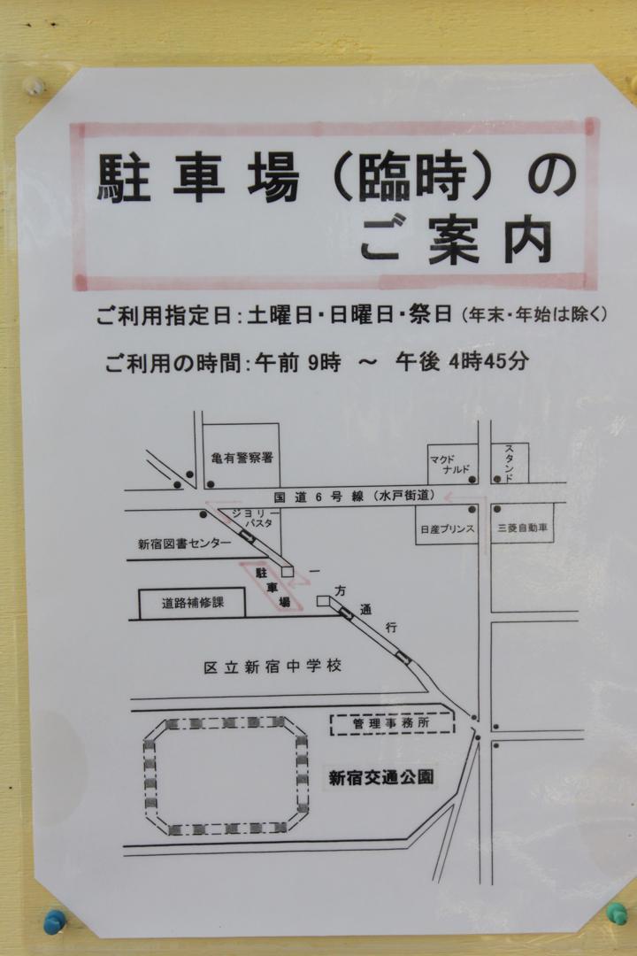 新宿交通公園の無料駐車場の場所