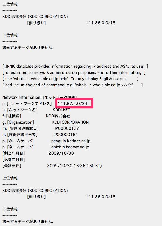 DNSサーバテスト