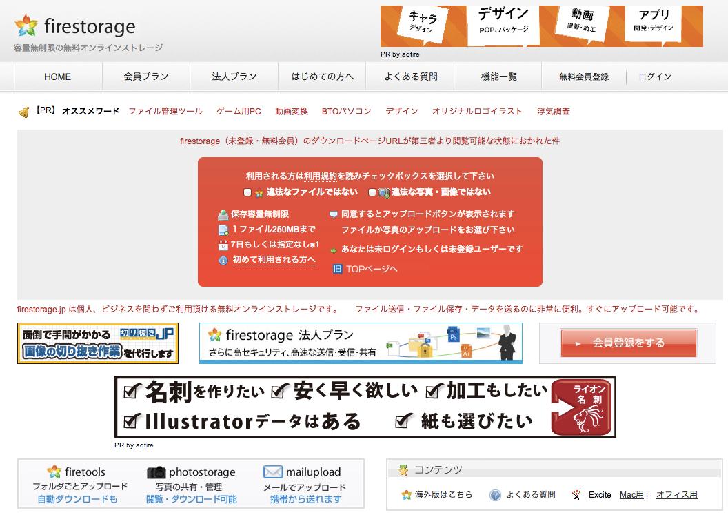 オンラインストレージサービスfirestorage