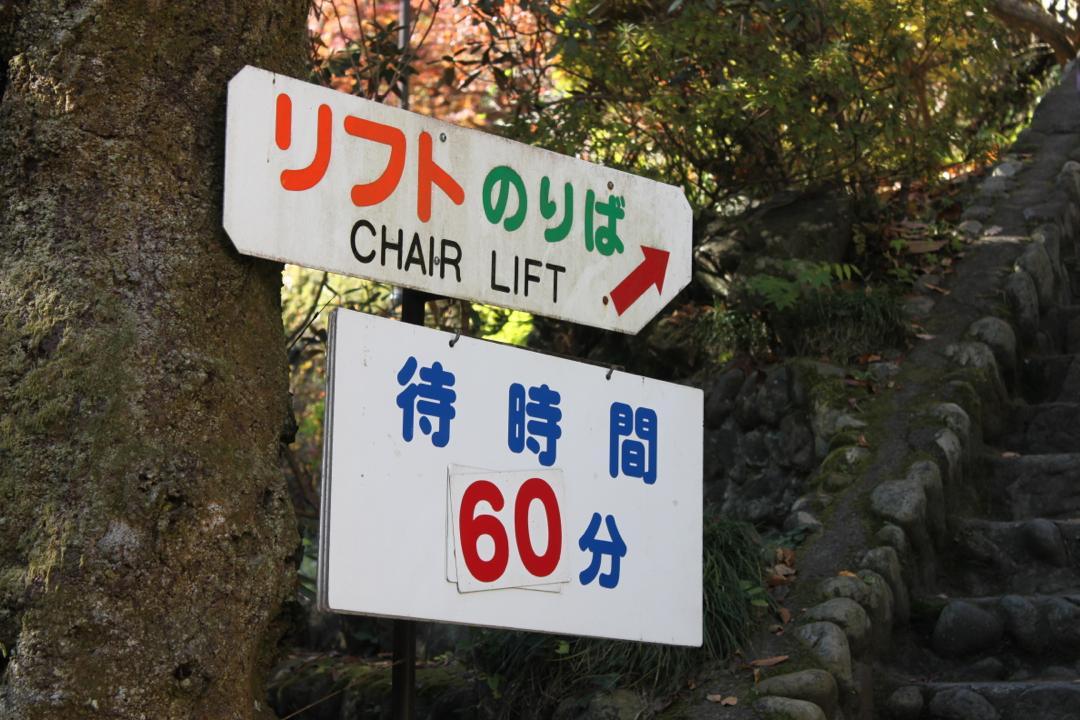 高尾山のリフト乗り場