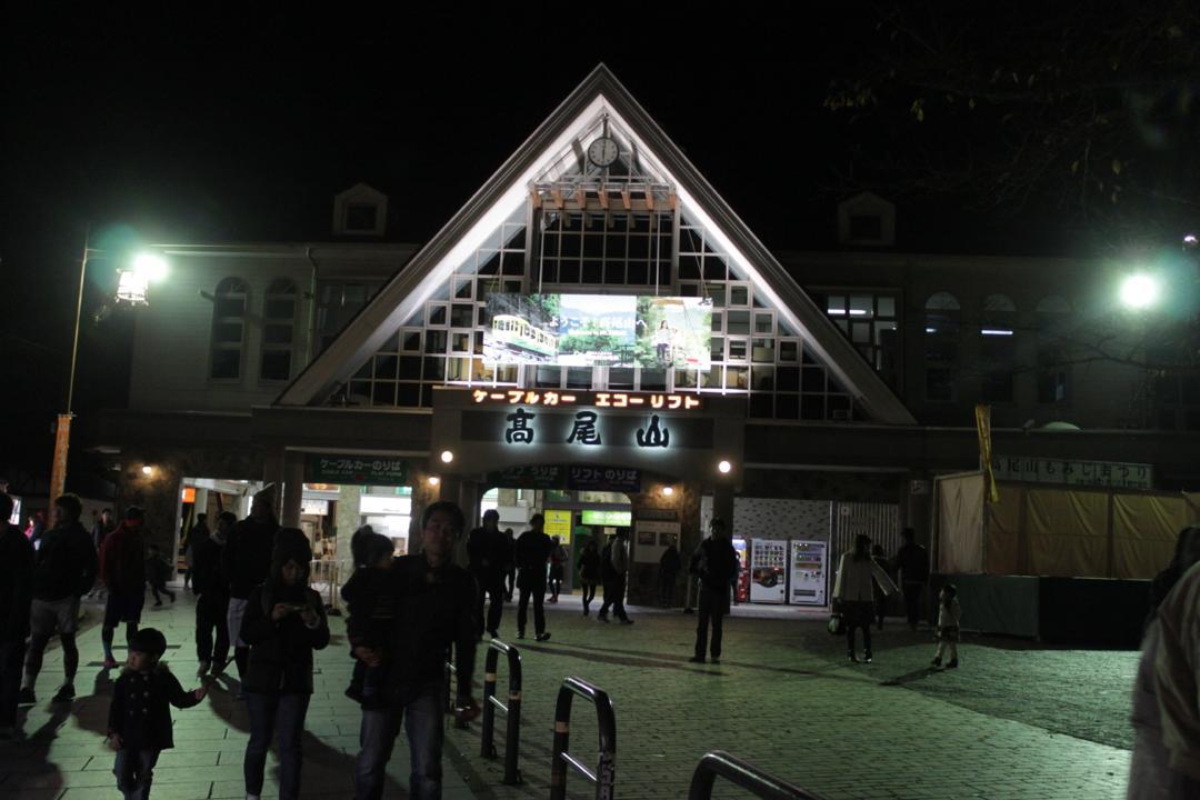 高尾山のロープウェー駅