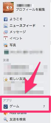 Facebookアプリゲーム設定を開く