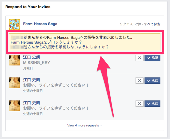 Facebookでゲームからの通知ブロック