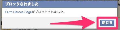 Facebookファームヒーローズのブロック完了