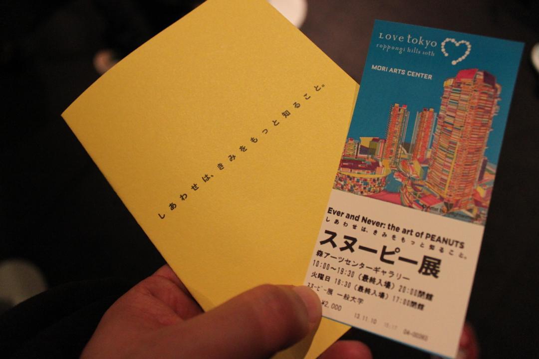 スヌーピー展のチケット