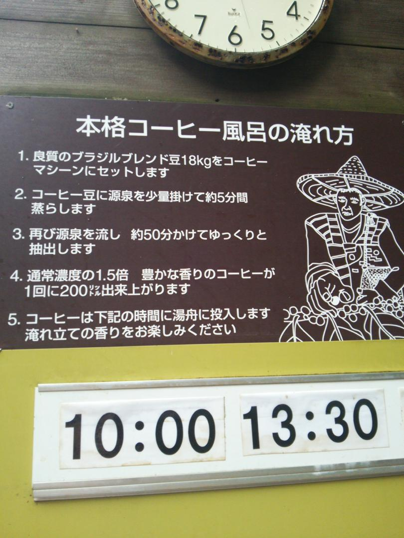 箱根ユネッサンスのコーヒー風呂