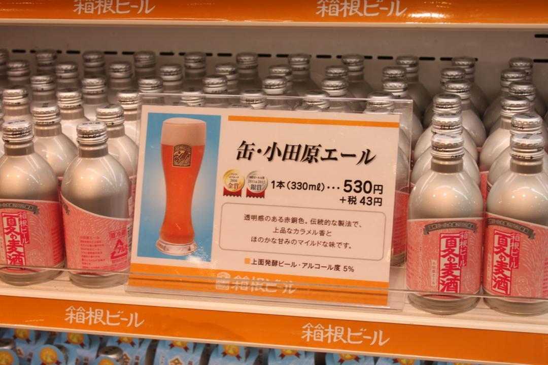 小田原地ビール