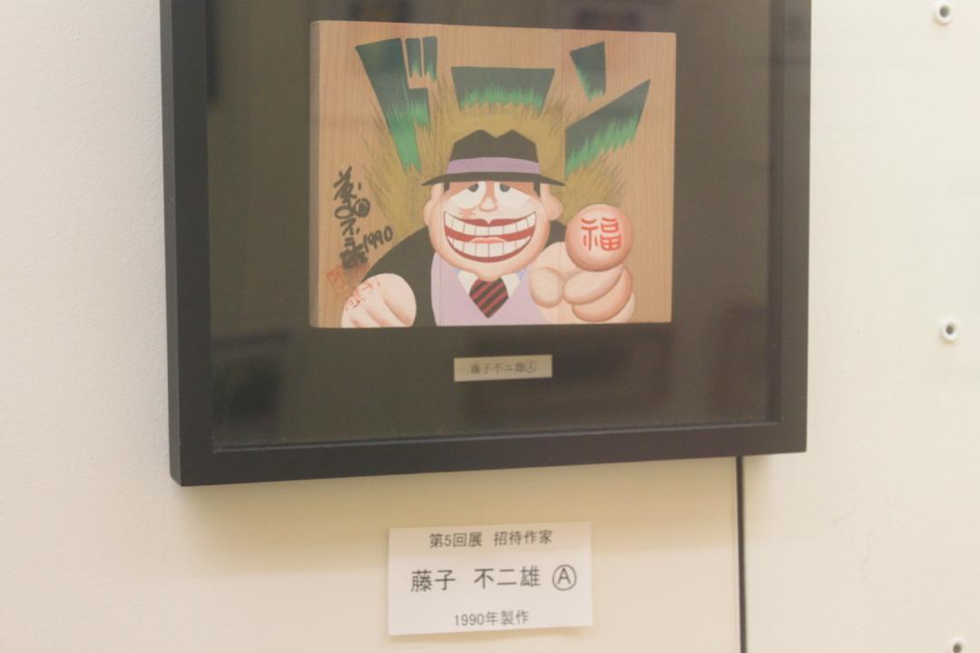 かまぼこ板絵ギャラリー藤子不二雄A