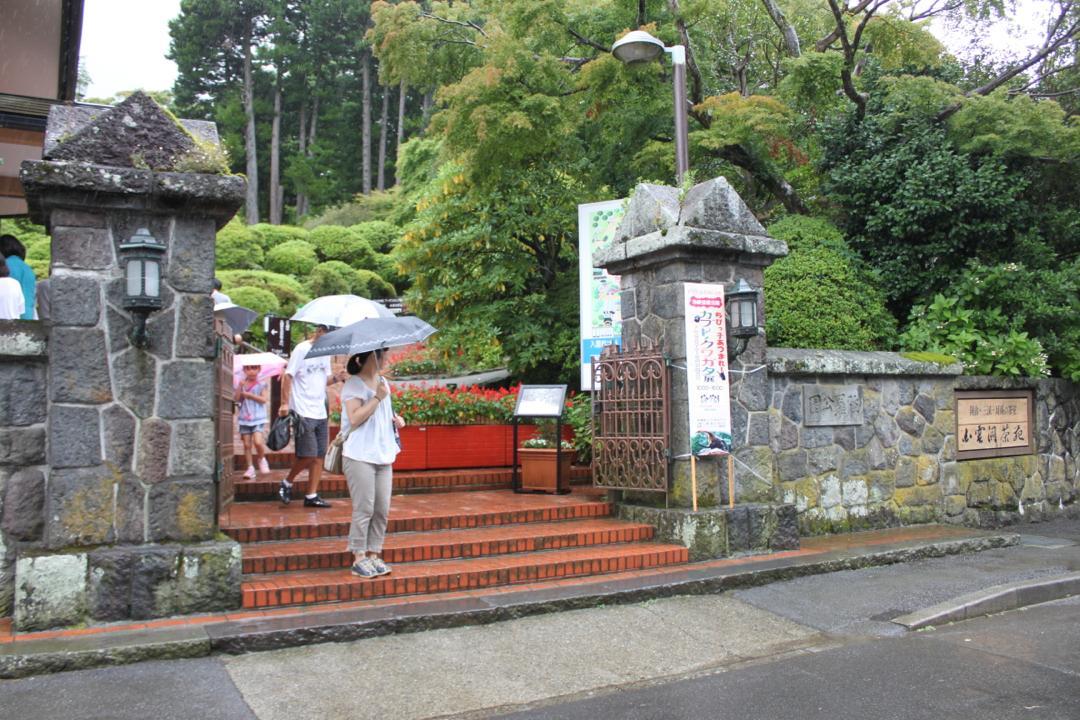箱根強羅公園の入口