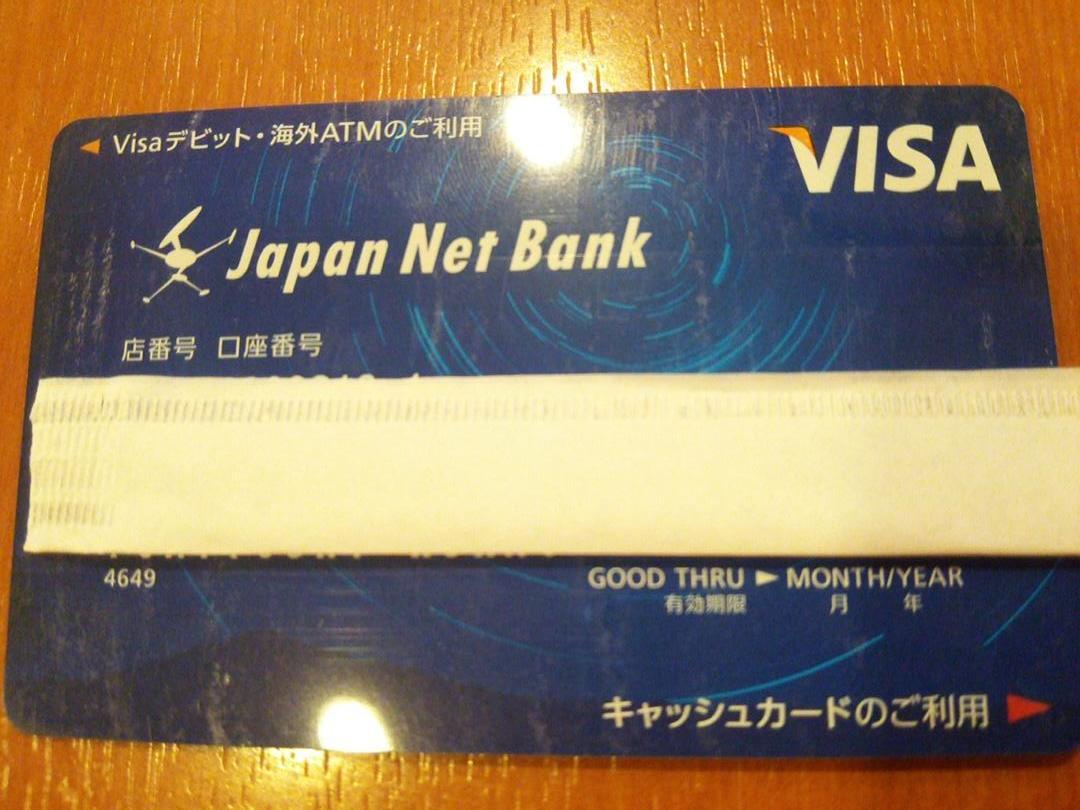 debitcard_jnb