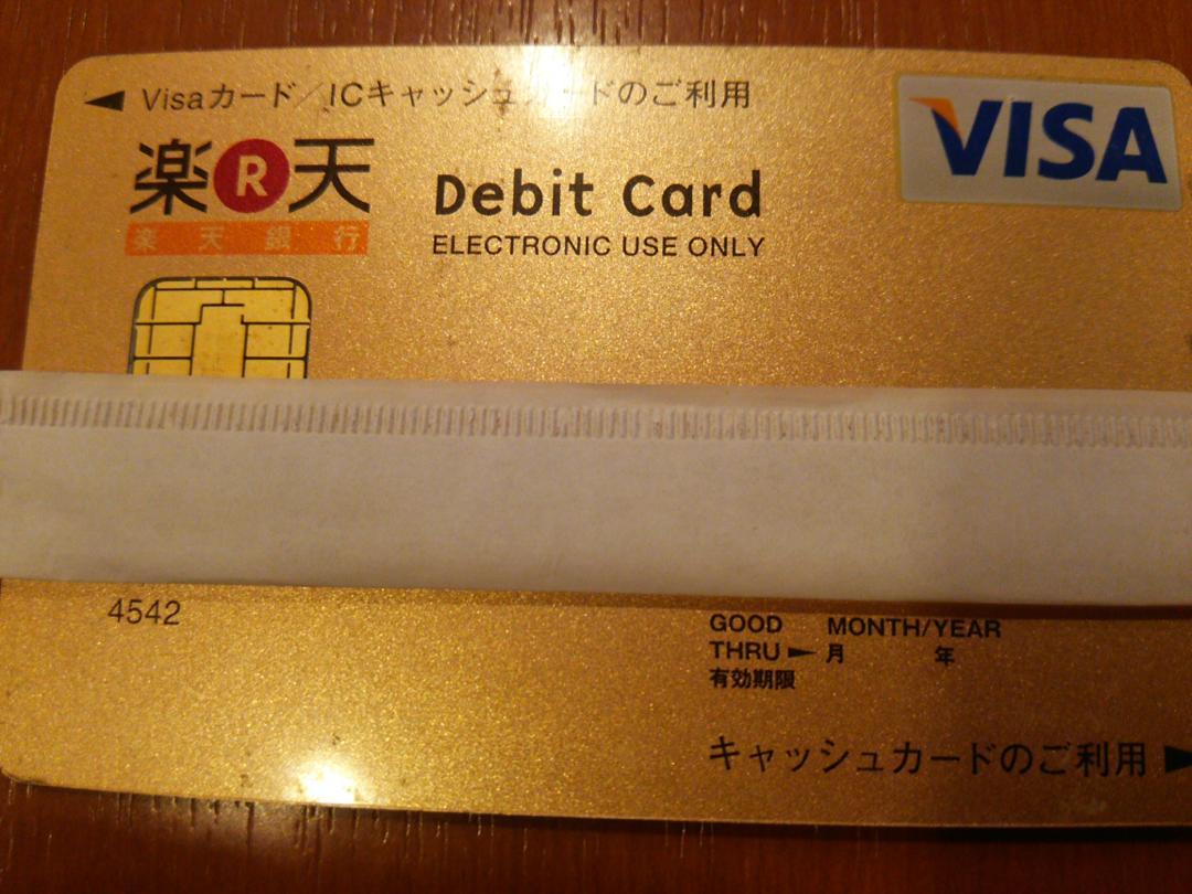 楽天銀行のデビットカードゴールド