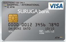 スルガ銀行のVISAデビットカード