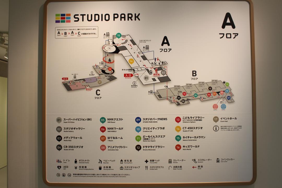 NHKスタジオパーク全体地図