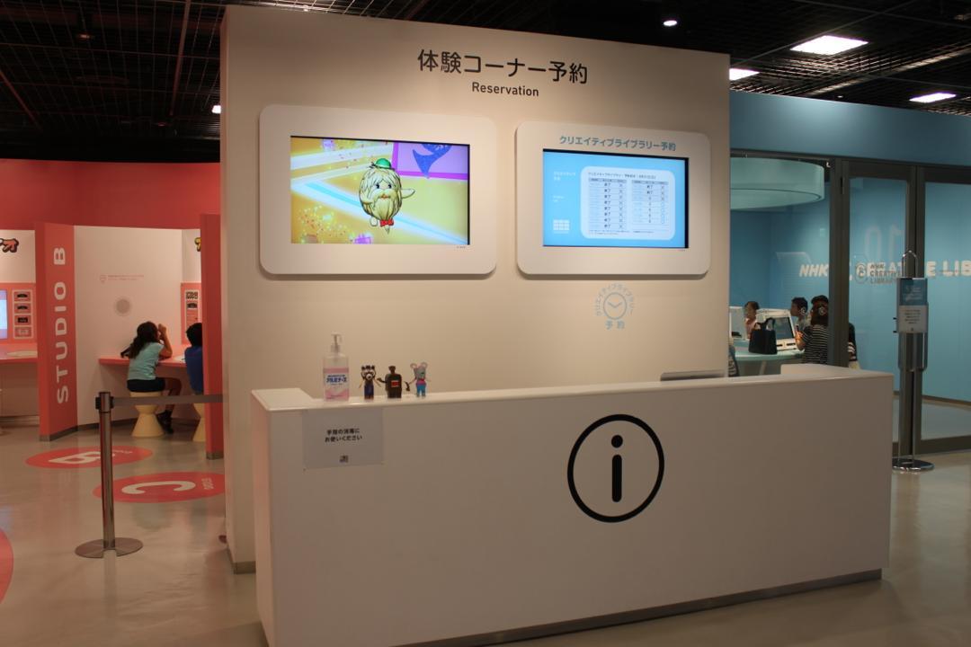NHKスタジオパーク体験コーナー