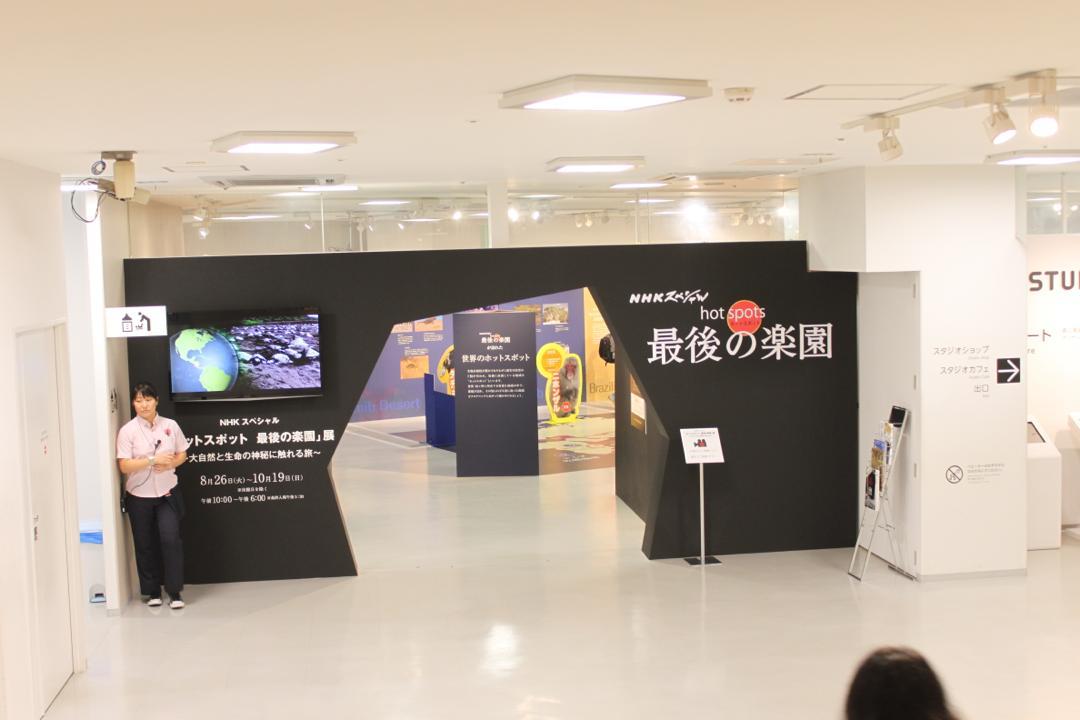 NHKスタジオパークNHKスペシャル