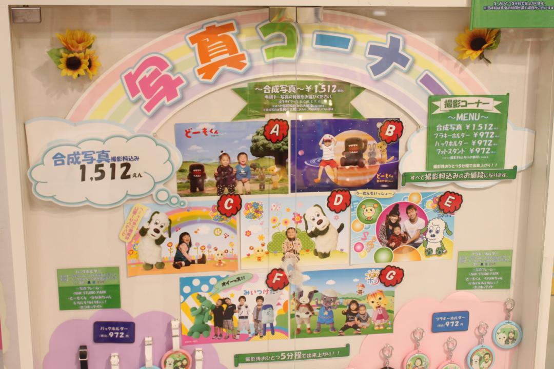NHKスタジオパーク写真コーナー