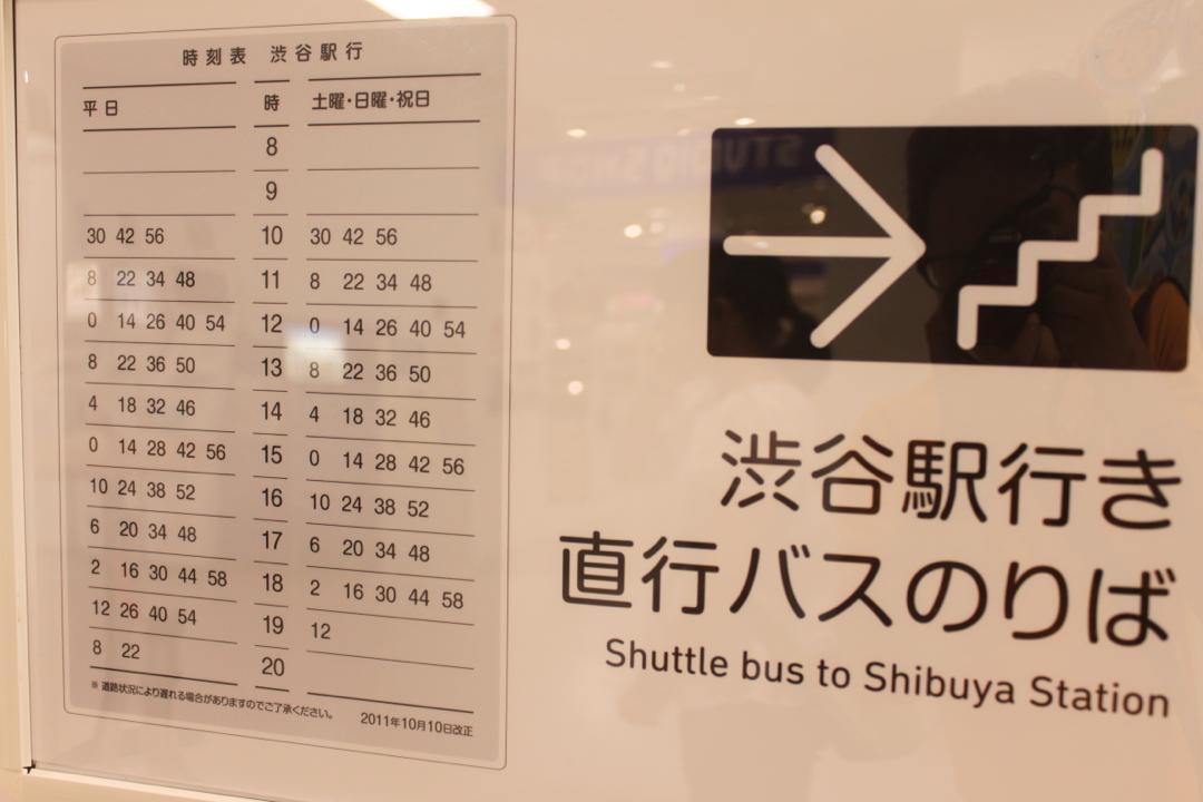 NHKスタジオパーク直行バス