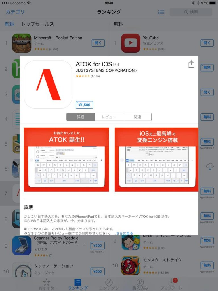 iOS版ATOK