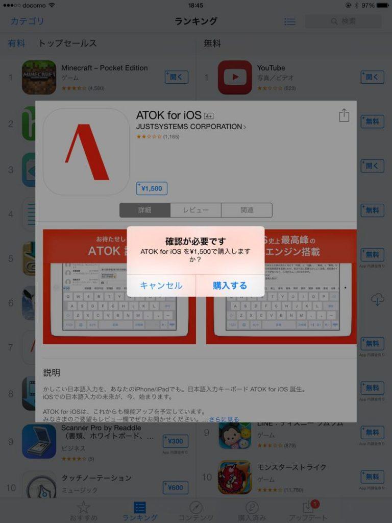 iOS版ATOKを購入