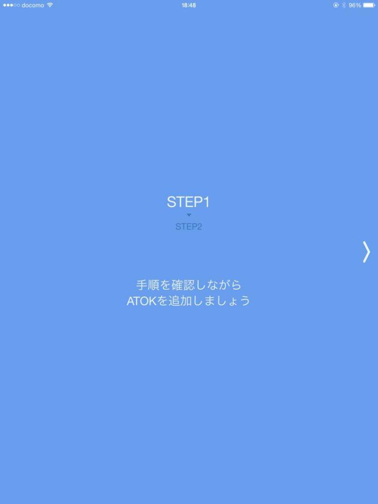 iOS版ATOKチュートリアル