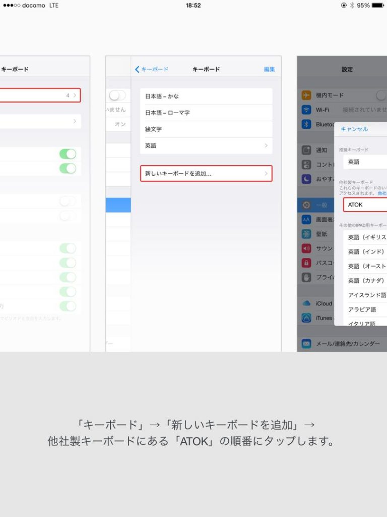 iOS版ATOKの設定方法