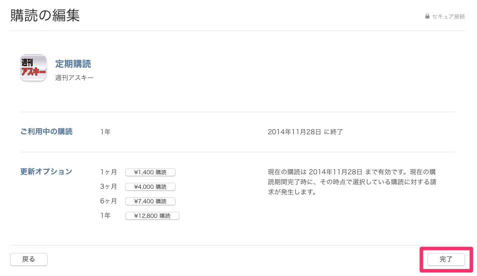 iTunesの電子書籍の自動更新を停止する方法_10