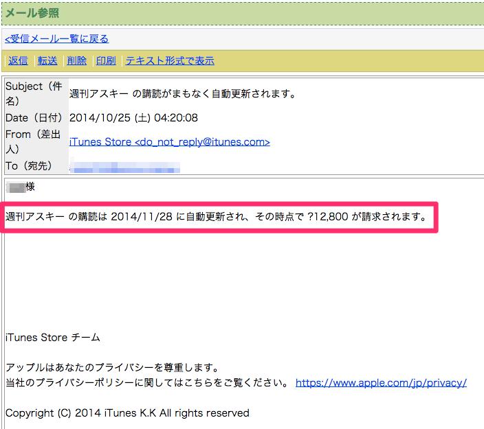 iTunesの電子書籍の自動更新を停止する方法_2