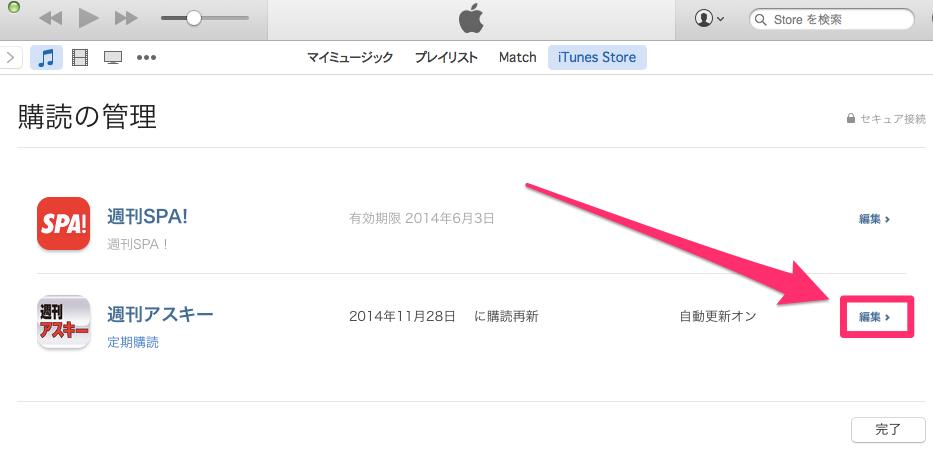 iTunesの電子書籍の自動更新を停止する方法_7