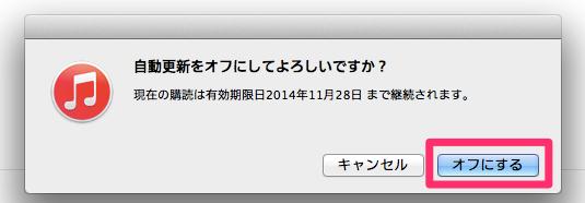 iTunesの電子書籍の自動更新を停止する方法_9
