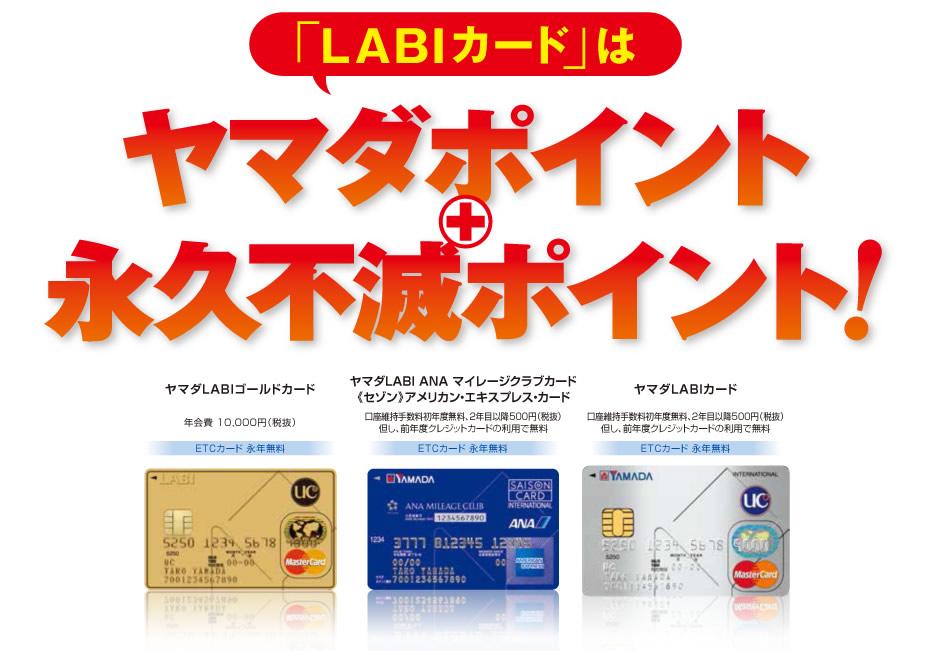 ヤマダ電機のクレジットカード