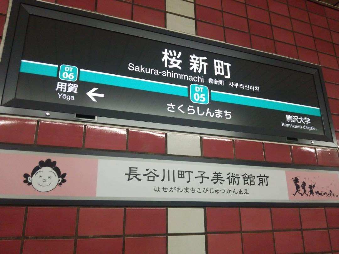 長谷川町子美術館のある桜新町