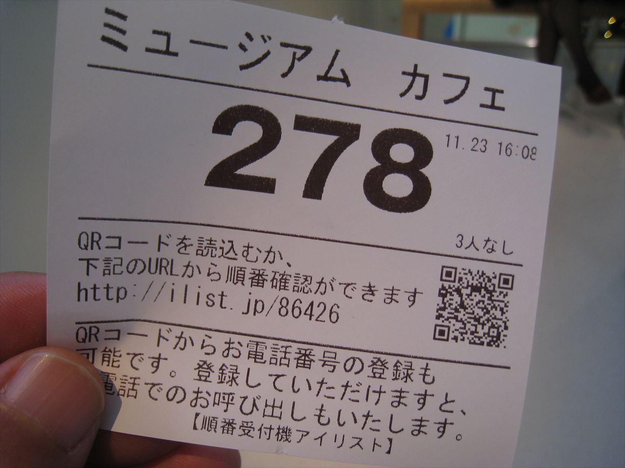 藤子・F・不二雄ミュージアム入場整理券