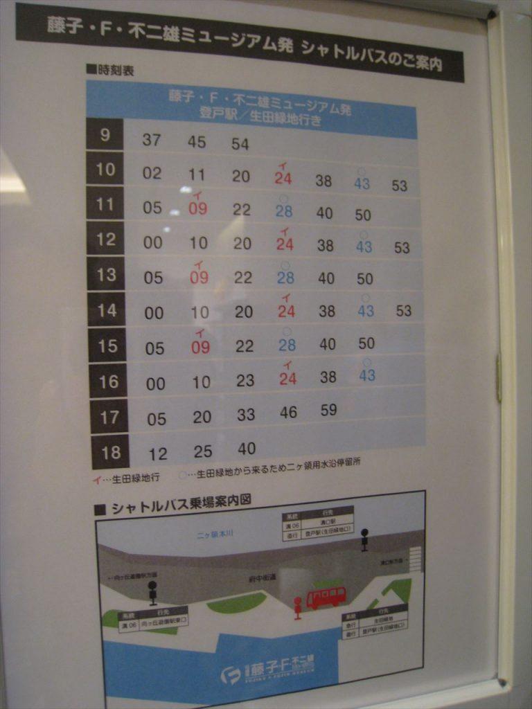 藤子・F・不二雄ミュージアムシャトルバス時刻表