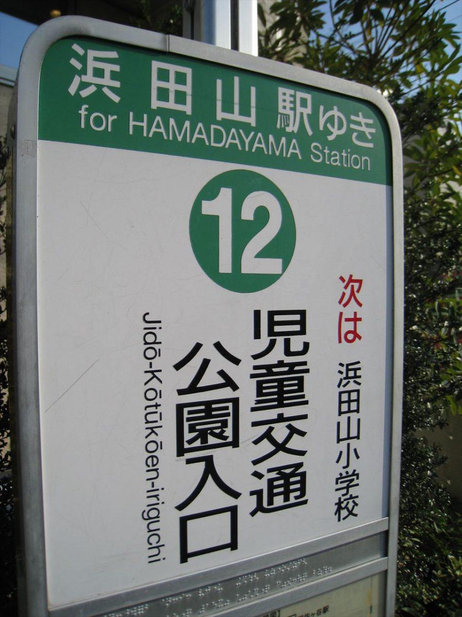 杉丸バス浜田山駅行
