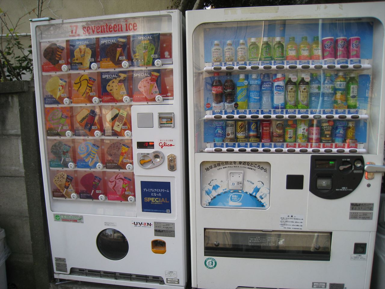 杉並児童交通公園の自動販売機