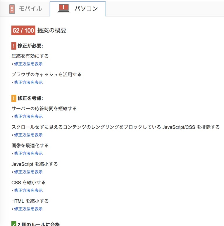 PageSpeed_Insights_result_2