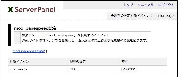 Xserver_pagespeed_3