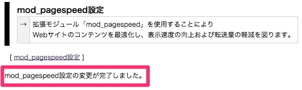 Xserver_pagespeed_4