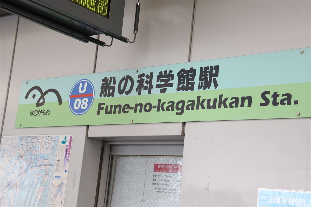 日本科学未来館の最寄り駅「船の科学館駅」