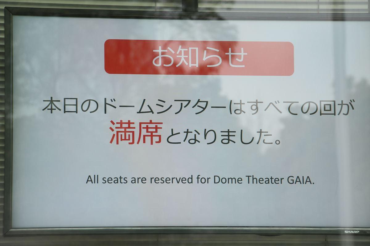 日本科学未来館のドームシアターGAIAは満席でした。