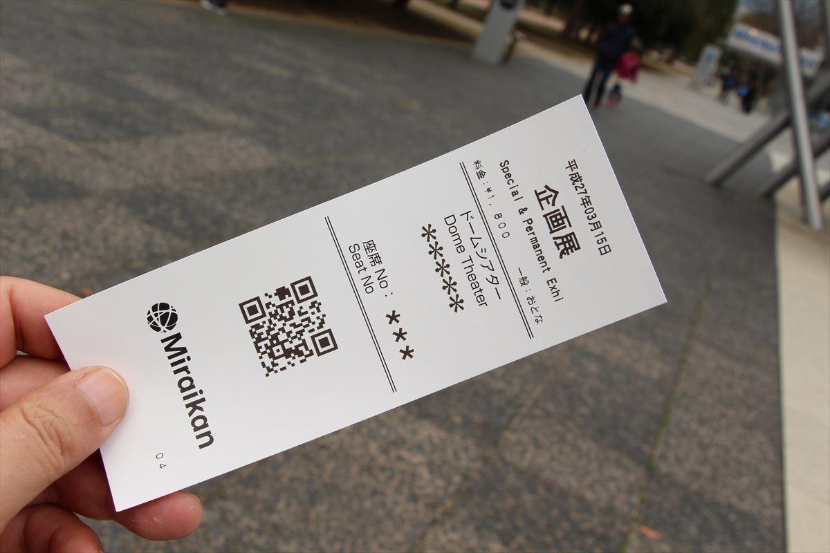 日本科学未来館の入場チケット
