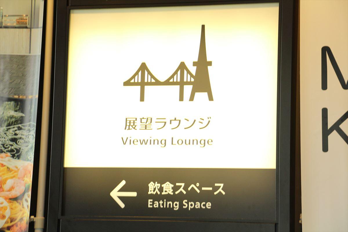 日本科学未来館の展望ラウンジ