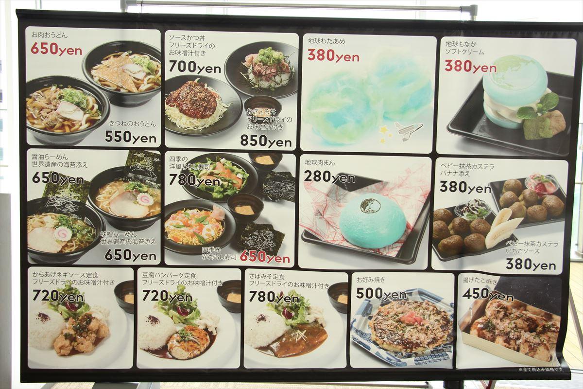 日本科学未来館の食事メニュー一覧