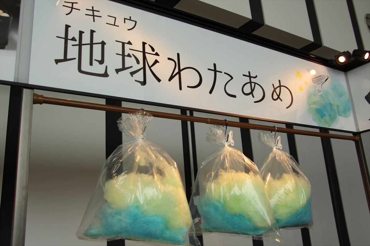 日本科学未来館の地球綿アメ