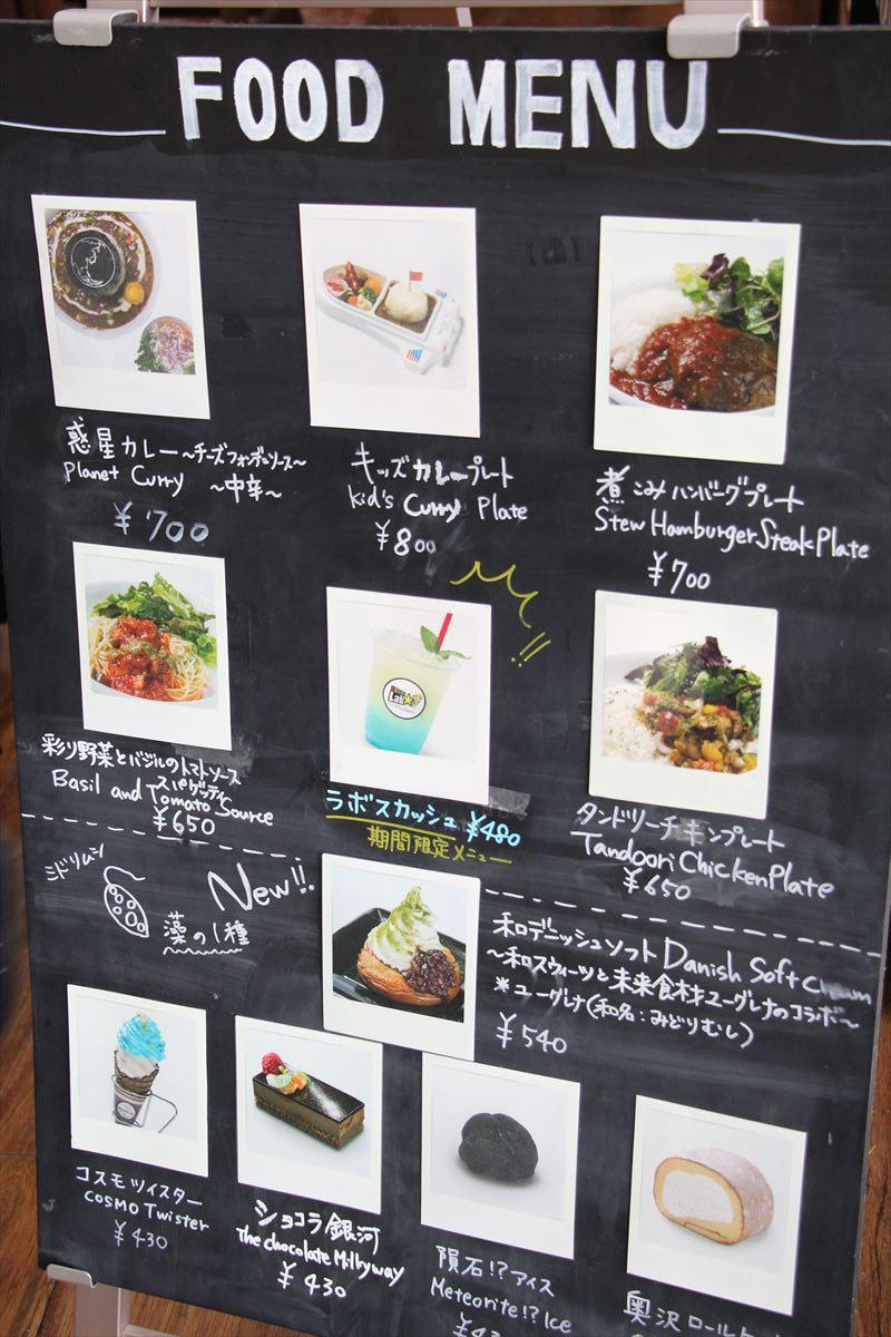 日本科学未来館の未来館カフェのメニュー