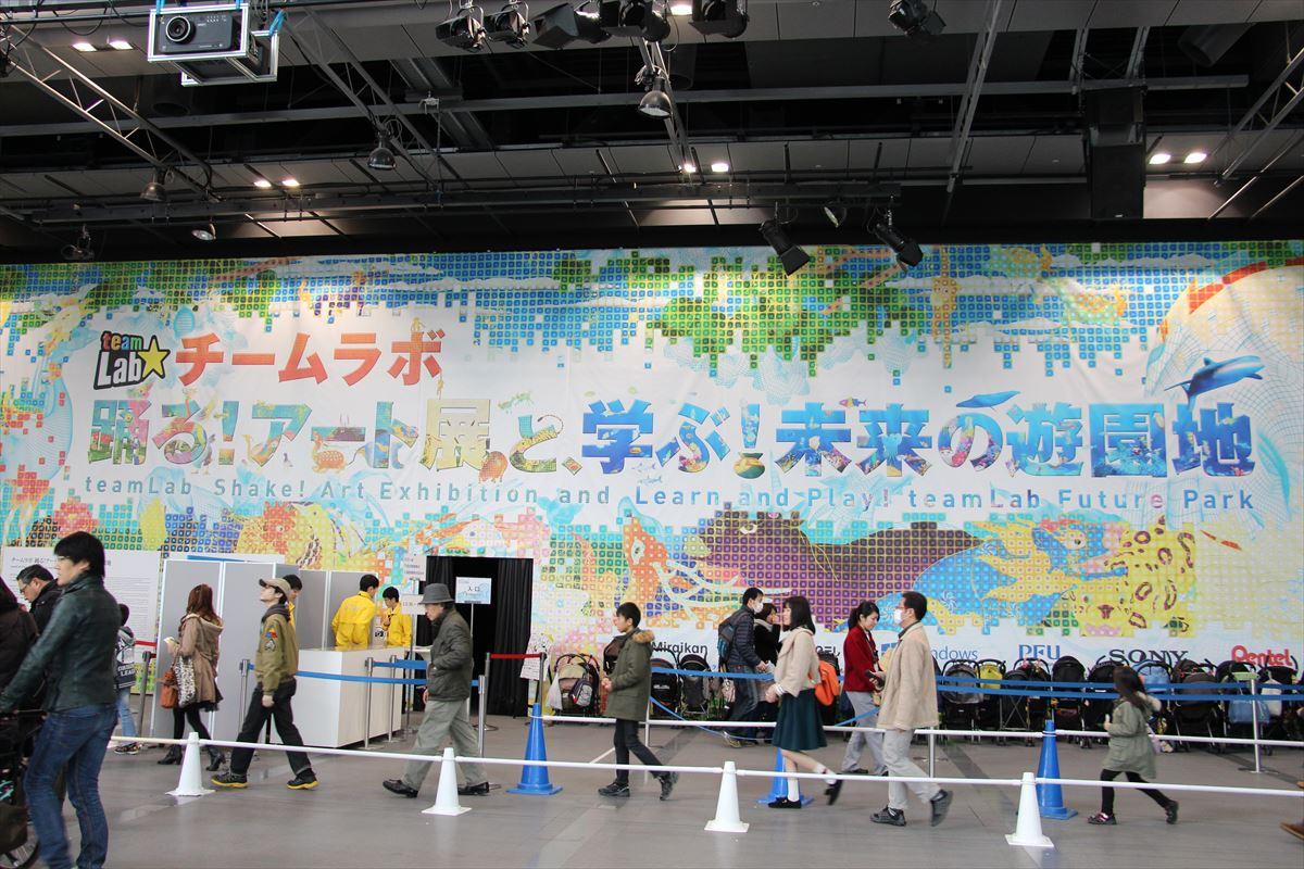 日本科学未来館の特設展