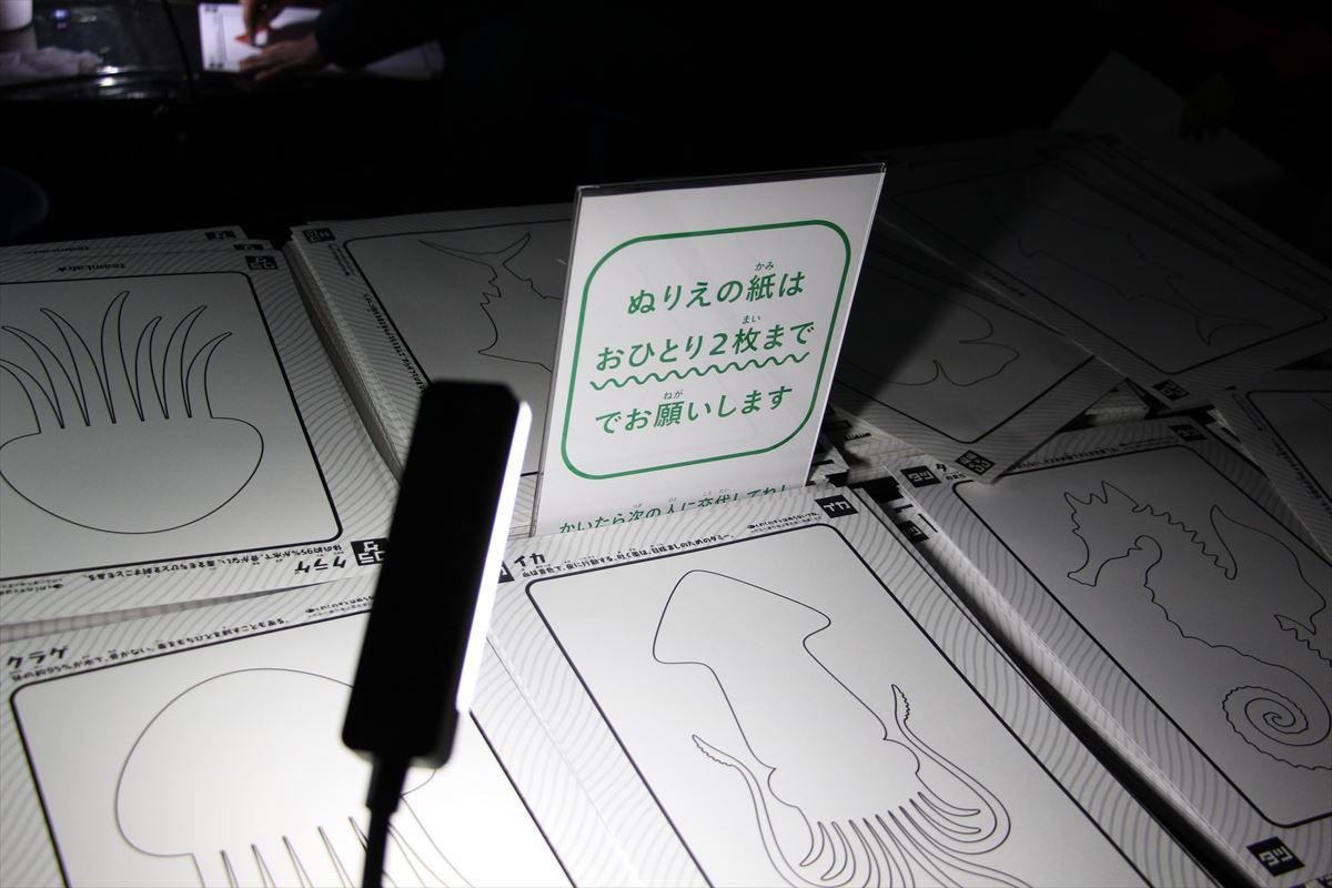日本科学未来館の塗り絵