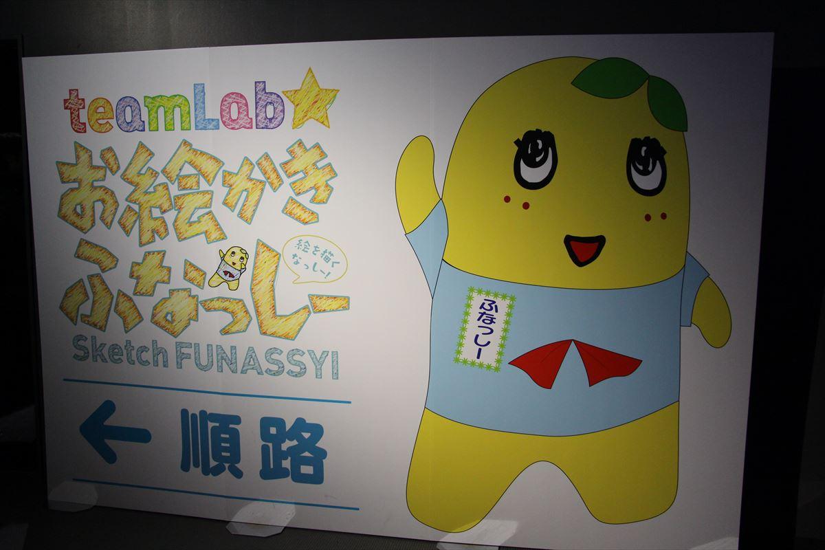 日本科学未来館の特設会場チームラボ展