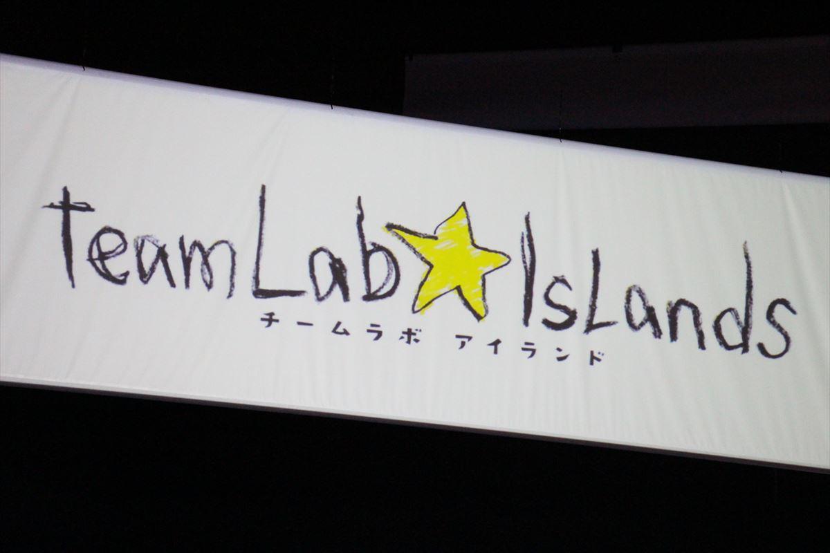 日本科学未来館のチームラボアイランド